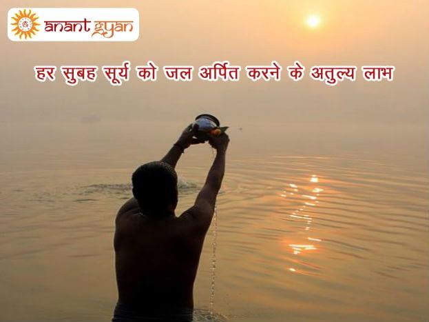हर-सुबह-सूर्य-को-जल-अर्पित-करने