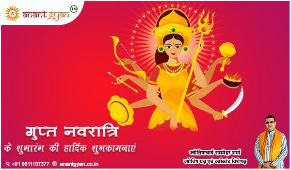 गुप्त नवरात्रि प्रारंभ