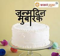 Birthday Janamdin