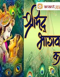 Bhagwat Katha